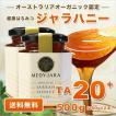 25%OFF ポイント5倍 送料無料 ジャラハニー TA 20+ 250g×2本セット 500g  マヌカハニーと同様の健康活性力! オーストラリア・オーガニック認定 蜂蜜