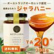 送料無料 ジャラハニー TA 20+ 380g  マヌカハニーと同様の健康活性力! オーストラリア・オーガニック認定 honey はちみつ 蜂蜜
