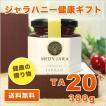 送料無料 健康の贈り物 ギフト ジャラハニー TA 20+ 380g オーストラリア・オーガニック認定 honey はちみつ 蜂蜜