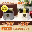送料無料 健康の贈り物 ギフト ジャラハニー TA 30+&20+ 各380g 2本セット  オーストラリア・オーガニック認定 honey はちみつ 蜂蜜