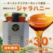 ジャラハニー TA 30+ 250g マヌカハニーと同様の健康活性力 オーストラリア・オーガニック認定 はちみつ 蜂蜜 honey 送料無料