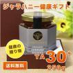 送料無料 健康の贈り物 ギフト ジャラハニー TA 30+ 250g  オーストラリア・オーガニック認定 honey はちみつ 蜂蜜