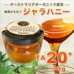 初回限定 ジャラハニー TA 30+ 30g  マヌカハニーと同様の健康活性力 オーストラリア・オーガニック認定 はちみつ 蜂蜜 honey 送料無料
