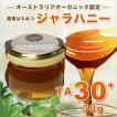 ジャラハニー TA 30+ 30g ※20+選択可  マヌカハニーと同様の健康活性力! オーストラリア・オーガニック認定 honey はちみつ 蜂蜜