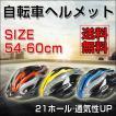 ヘルメット キッズ 自転車 子供 軽量 サイズ54〜60cm スケボー スポーツ SD21 大人用 学生用 自転車用品
