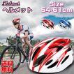 ヘルメット キッズ 自転車 子供 軽量 サイズ54〜61cm スケボー スポーツ SD-0128 大人用 学生用 自転車用品