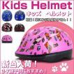 ヘルメット キッズ 自転車 軽量 自転車ヘルメット スケボー 8ホール FC-C002 52-54cm 子供用 おしゃれ