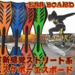スケートボード 新感覚エスボード Sボード 2輪ハード スポーツ 耐重75kg約 大人子供 ess board skateboard ESS ボード