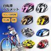 ヘルメット 自転車 サイクルヘルメット 大人用 学生用 超軽量  サイズ56-62cm スポーツ SD18 自転車用品 人気商品 8色選択