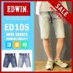 EDWIN エドウィン ハーフパンツ ショートパンツ デニムショーツ ショートデニム ジーンズ ベルト付き ED105
