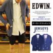 EDWIN エドウィン メンズ ジャケット テーラードジャケット デニムジャケット ストレッチ ジャージーズ JERSEYS ET1057