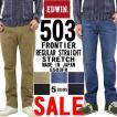 アウトレット エドウィン EDWIN E503FR 503 ジーンズ デニム レギュラー ストレー トコットン USA 00/14/75/93/98 メンズ ボトムス エドウイン