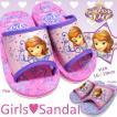 ソフィア サンダル ディズニー キッズ 子供 靴 ピンク 紫 パープル disney 6979
