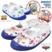 上履き うわばき 上靴 ディズニー キャラクター カーズ トイストーリー スクールシューズ 青 ブルー かっこいい かわいい disney 7261 7262