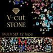 マルチサイズ・カラーセット Vカット ガラスストーン 12種