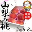 ギフト フルーツ もも 桃 モモ 黄金桃 2Kg