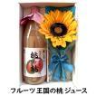 母の日 ギフト フルーツジュース 白桃 1L×1本 造花 カーネーション 母の日 限定 スペシャル セット(一部送料無料)