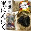 黒ニンニク 通販 山梨県 石和産 国産にんにく使用 300g