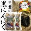 黒ニンニク 通販 山梨県 石和産 国産にんにく使用 300g×2袋 送料無料
