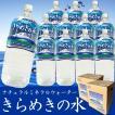 保存水 水 2リットル 2L×12本 きらめきの水 天然水 ペットボトル ※代引き不可、他商品と同梱不可、北海道・九州・沖縄は配達不可