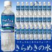 保存水 水 500ml×24本 きらめきの水 天然水 ミネラルウォーター ペットボトル ※代引き不可、他商品と同梱不可、北海道・九州・沖縄は配達不可