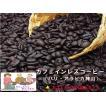 【カフェイン97%以上カット】  カフェインレスデカフェ コーヒー バリアラビカ 神山(400g)