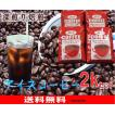 選べる!アイスコーヒー 2kgセット  【あすつく対象商品】