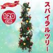 クリスマスツリー スパイラルツリーグリーン120cm