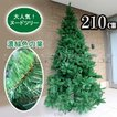 クリスマスツリー Funderful 210cmクリスマスツリー(スターダスト/グリーンヌード)