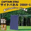 CAPTAIN STAG(キャプテンスタッグ) サイドパネル 200UV-S(ネイビー) キャンプ用品 テント タープ 日よけ