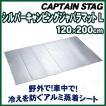 CAPTAIN STAG(キャプテンスタッグ) シルバーキャンピングジャバラマット(L) 120×200cm