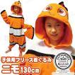 SAZAC(サザック) フリース着ぐるみ ニモ 子供用 130 コスプレ 衣装 ハロウィン 仮装