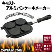 CAPTAIN STAG(キャプテンスタッグ) キャスト アルミ パンケーキメーカー UG-3006