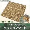 CAPTAIN STAG (キャプテンスタッグ) キャンプアウト クッションシート145×145cm