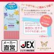男性用コンドーム グラマラスバタフライ ナチュラルモイスト 10個入 ナチュラルホットサンプル付 避孕套 安全套 套套 JEX ジェクス