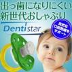 デンティスター1 R チュチュベビー CHU CHU BABY おしゃぶり 歯固め ドイツ製 授乳期用0ヶ月から6ヶ月