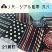 【20%オフ・セール】リバーシブル半巾帯