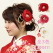 成人式 振袖 髪飾り 椿 レトロ 赤 KimonoWalker Scawaii Ray minaカタログ掲載商品