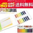 送料無料/ 万能pH試験紙 1セット80枚入り(pH:1-14)酸...