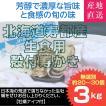北海道 期間限定 送料無料 殻付寿かき 6kg 生食 生牡蠣 父の日 通販 お取り寄せ