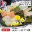 富山/かねみつ/昆布締め刺し身詰め合わせ漁音いさりね5種IGN60N/冷凍便