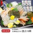ホワイトデー 富山 かねみつ 昆布締め刺し身詰め合わせ漁音(いさりね) 6種 IGN70N 冷凍便