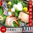 富山/かねみつ/昆布でしめたお刺身詰合わせ4種日本海セットPG40P/冷凍便