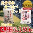 令和元年産 送料無料 お買い得 良食味米セット 但馬村岡米 (精白米)蛇紋岩米(精白米) 2kg×2袋セット  05P03Dec16