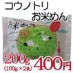 グルテンフリー ヘルシー  お米めん 200g(100g×2袋 )コウノトリ育むお米 使用 安心 安全 ライスヌードル フォー ブーン