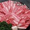 【JAたじま】兵庫県産但馬牛網焼き用1kg!!神戸牛・神戸ビーフの素となる但馬ビーフ!!!送料込!