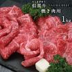 【JAたじま】兵庫県産但馬牛焼肉用1kg!!神戸牛・神戸ビーフの素となる但馬ビーフ!!!送料込!