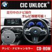 ■送料無料■テレビ・ナビキャンセラー BMW CD-ROMで簡単インストール【BMW CIC UNLOCK】
