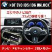■送料無料■テレビ・ナビキャンセラー BMW ID5 ID6用 USBメモリー【BMW NBT EVO ID5/ID6 UNLOCK】