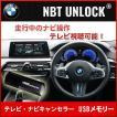 ■送料無料■テレビ・ナビキャンセラー BMW USBメモリーで簡単インストール【BMW NBT UNLOCK】